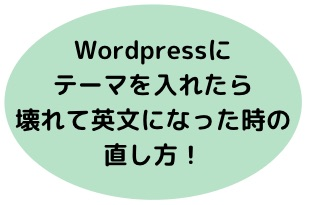 Wordpress直し方